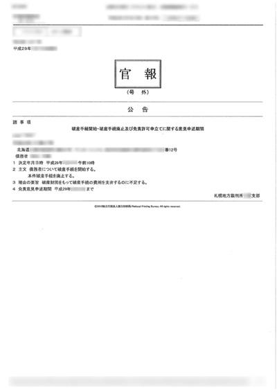 採用調査_官報001