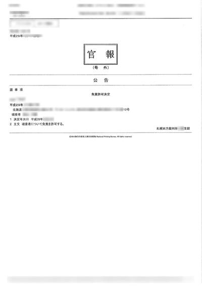 採用調査_官報002